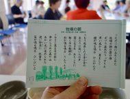 広畑お茶会7/26